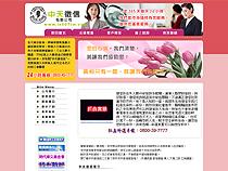 徵信社網站